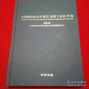 天津经济技术开发区(南港工业区)年鉴2018(存东6)