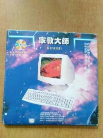家教大师·系列教学软件(内仅含3张光碟 随机演示碟):小学版+初中版+高中版【内容覆盖六三制·五四制 小学三年级至高中三年级的主要科目 16位SEGA游戏VCD专用】