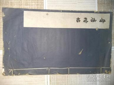 民国 线装本名家 晋唐楷帖