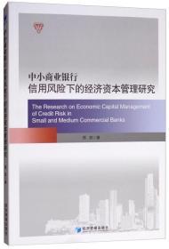 中小商业银行信用风险下的经济资本管理研究
