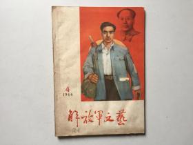 《解放军文艺》1966年第4期