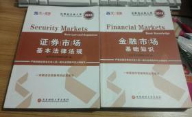 正版现货 2018证券从业人员一般从业资格考试专用教材(金融市场基础知识+证券市场基本法律法规) 【2本和售】