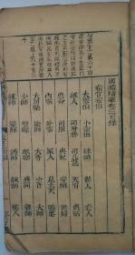 清代道光十二年(壬辰1832年)線裝木刻古籍    《周禮精華》卷三九五品    木刻文字清晰,內容完整。