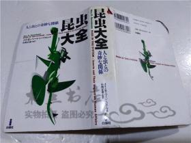 原版日本日文书 昆虫大全 メイ・ベ―レンバウム 株式会社白扬社 1998年2月 32开硬精装