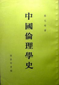 中国伦理学史(竖排繁体影印版)(1987年一版一印,自藏,品相95品)