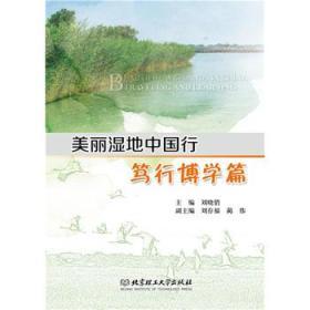 美丽湿地中国行(笃行博学篇)