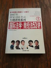 国际法学·商经法53讲