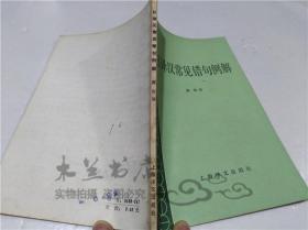 日译汉常见错句例解 阎明 上海译文出版社 1985年1月 32开平装