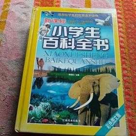 小学生百科全书