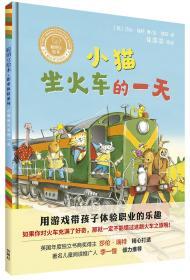 小猫坐火车的一天(聪明豆绘本.职业体验系列)