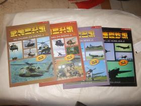 空中骑士:武装直升机( 上下)、二战名机、战略轰炸机 (4本合售)
