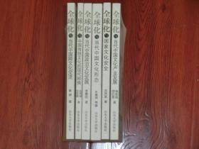 全球化与当代中国文化发展研究丛书(一套6本合售)见图片