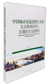 中国城市家庭消费行为的生态影响评价及调控方法研究