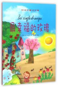 A34/安徒生童话全集最幸福的玫瑰(彩绘版)