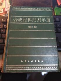 合成材料助剂手册第二版