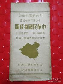 民国36年陆殿扬主编,顾颉刚校订,金立煌绘制,大中国图书局发行《中华民国气候图》.