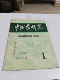 创刋号(中成药研究)1978年