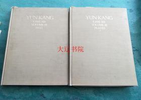 云冈石窟(1955年大型绝版珂罗版     第3卷第6洞     附函2册全)