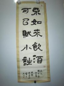 浙江或苏州,古越陈寿山书画30*90CM,书法34*67CM,2张合售