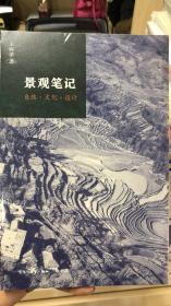 全新正版 景观笔记 自然·文化·设计 王向荣著 生活•读书•新知三联书店