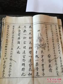 命理书 民国手抄本 经折页