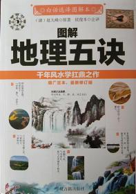 《图解地理五诀》(白话选译图解本)