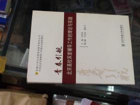 青春引航——北京高校深度辅导工作的理论与实践