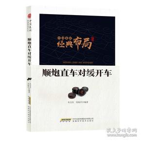 中国象棋经典布局系列:顺炮直车对缓开车