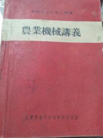 农业机械讲义(1950年初版)缺后书皮)不缺页
