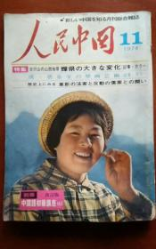 人民中国1974.11特集