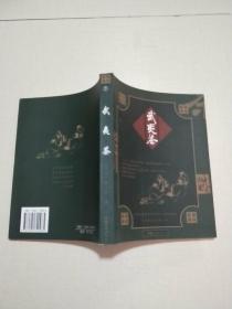 武夷茶——茶风系列