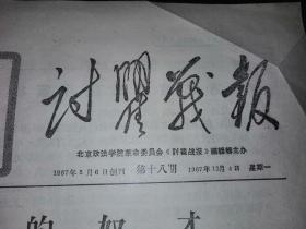 文革小报:讨瞿战报•第18期  1967年12月4日