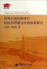 【正版】海外石油钻探项目HSE管理能力评价体系研究 王瑞文,帅传敏著