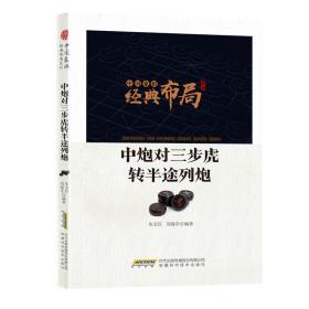 中国象棋经典布局系列:中炮对三步虎转半途列炮