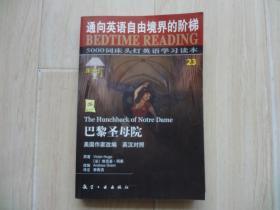 5000词床头灯英语学习读本23:巴黎圣母院(英汉对照)