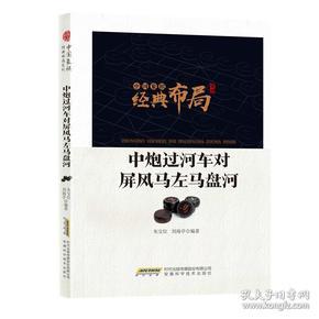 中国象棋经典布局系列:中炮过河车对屏风马左马盘河9787533774493(10031)