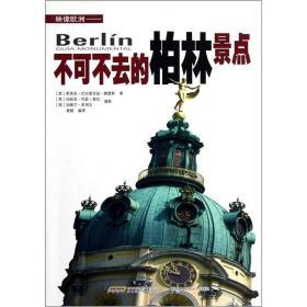 映像欧洲:不可不去的柏林景点