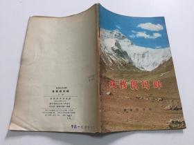 珠穆朗玛峰(地理知识读物)