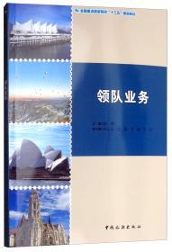 领队业务/赵明/全国重点旅游院校十三五规划教材