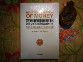 货币的非国家化  对多元货币理论与实践的分析