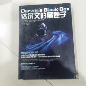 科学可以这样看丛书:达尔文的黑匣子