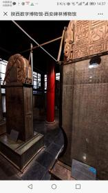 陕西数字博物馆 第3辑 西安碑林博物馆 扫描二维码可三D观赏碑林馆藏碑刻(如图片)并配有语音导游