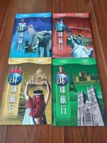 环球旅行   彩图版  全四册