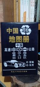 新编实用中国司机地图册