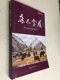 康巴雪痕 湮灭在时光灰烬中的黄页 作者罗达志签名本.