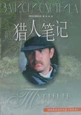 猎人笔记: 屠格涅夫  译林出版社 9787805677408