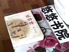 水浒传(图文本)下册——中国古典小说名著书系