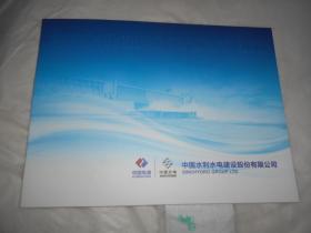 中国水利水电建设股份有限公司 邮票 80分 24张