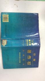 中国著作权实用全书.