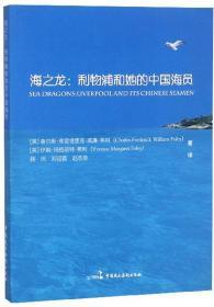 海之龙:利物浦和她的中国海员(汉英对照)